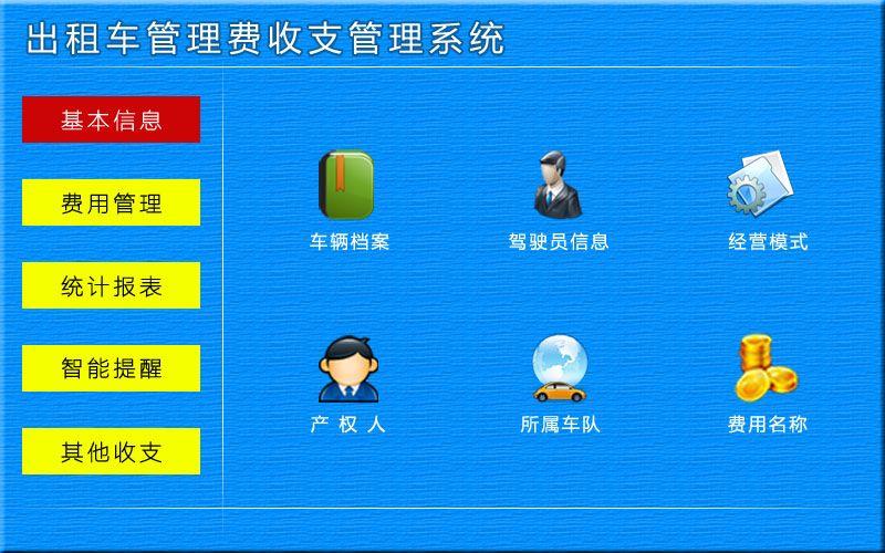 《出租车管理费收支管理系统》