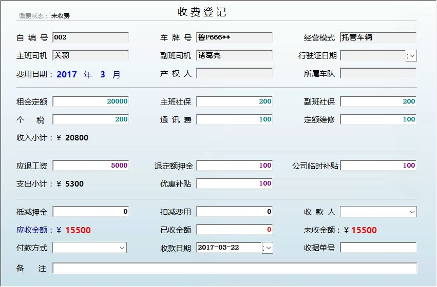 《出租车管理费收支管理系统》信息窗口