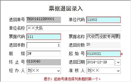 《财政票据管理系统》信息窗口