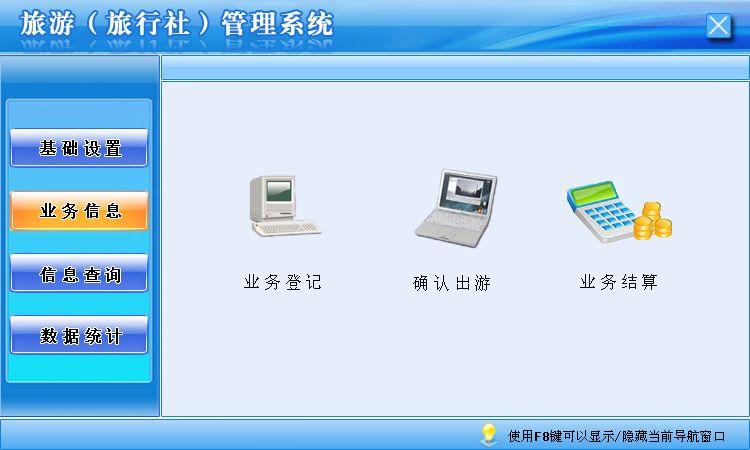 《旅游(旅行社)管理系统》