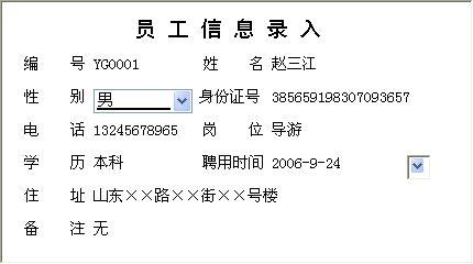 《旅游(旅行社)管理系统》信息窗口
