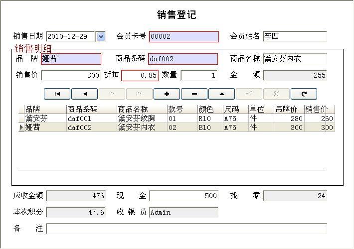 《内衣销售管理系统》信息窗口