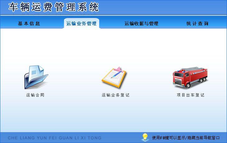 《车辆运费管理系统》