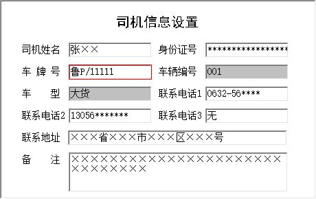 《车辆运费管理系统》信息窗口