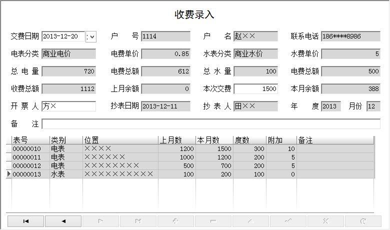 《水电费管理系统-一户多表版》信息窗口