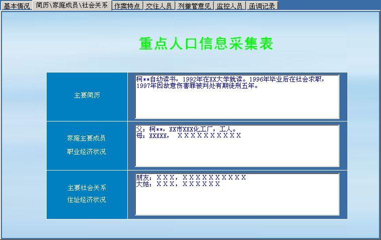 学生人口信息模板_公安人口信息系统